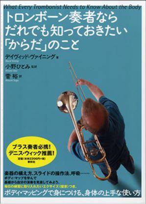 トロンボーン奏者ならだれでも知っておきたい「からだ」のこと の画像