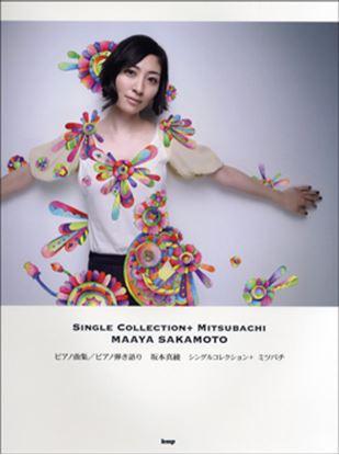 ピアノ曲集 ピアノ弾き語り 坂本真綾「シングルコレクション+ミツバチ」 の画像