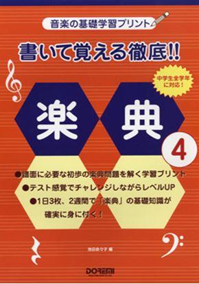 音楽の基礎学習プリント 書いて覚える徹底!!楽典 4 の画像