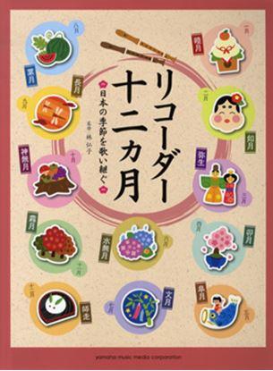 リコーダー十二ヶ月 ~日本の季節を歌い継ぐ の画像