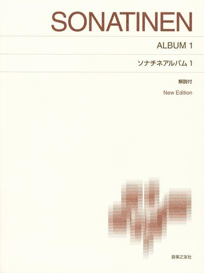 標準版 ソナチネアルバム 1 解説付 New Edition の画像