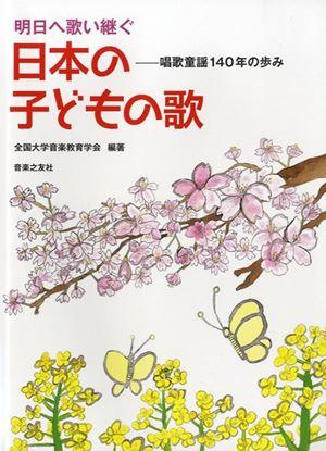 明日へ歌い継ぐ 日本の子どもの歌 唱歌童謡140年の歩み の画像
