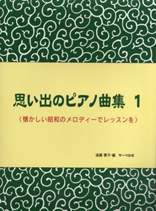 思い出のピアノ曲集1 懐かしい昭和のメロディーでレッスンを の画像