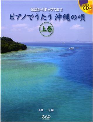 ピアノでうたう沖縄の唄《上巻》 CD付 の画像