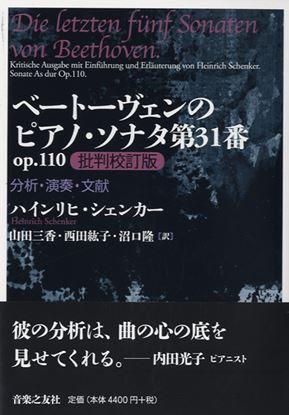 ベートーヴェンのピアノ・ソナタ第31番 op.110 批判校訂版 の画像