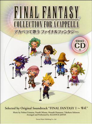アカペラで歌う ファイナルファンタジー 模範演奏CD付 の画像