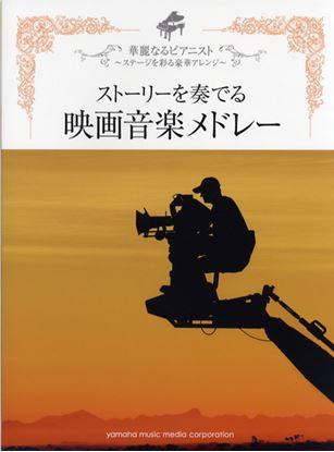 ピアノソロ 上級 華麗なるピアニスト ~ステージを彩る豪華アレンジ~ ストーリーを奏でる映画音楽メドレー の画像