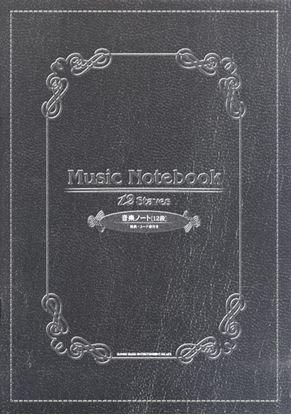 音楽ノート 12段  楽典・コード表付き の画像