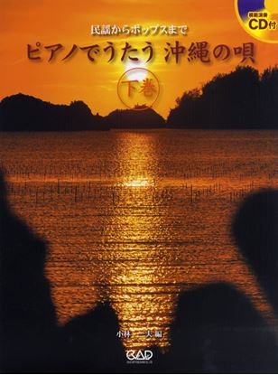 ピアノでうたう沖縄の唄《下巻》CD付 の画像