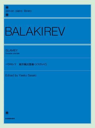 全音ピアノライブラリー バラキレフ 東洋風幻想曲≪イスラメイ≫ の画像