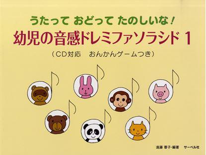幼児の音感ドレミファソラシド1 CD対応 おんかんゲーム付 の画像
