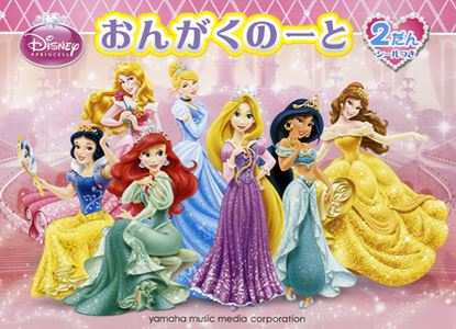ディズニー・プリンセス おんがくのーと 2だん【発注単位:5冊】 の画像
