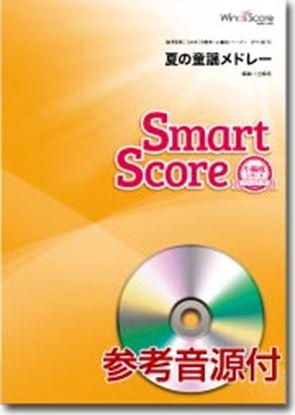 吹奏楽譜スマートスコア 夏の童謡メドレー CD付 の画像