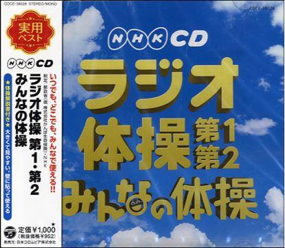 CD NHKCD ラジオ体操 第1・第2/みんなの体操 の画像