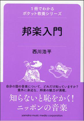 1冊でわかるポケット教養シリーズ 邦楽入門 の画像