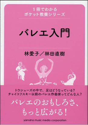 1冊でわかるポケット教養シリーズ バレエ入門 の画像