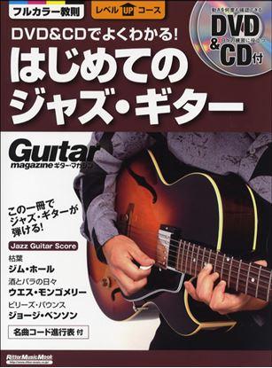 ムック DVD&CDでよくわかる!はじめてのジャズ・ギター の画像