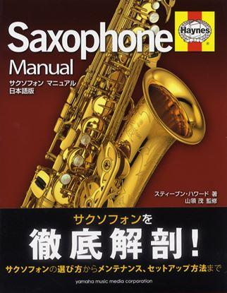 サクソフォン・マニュアル 日本語版  の画像