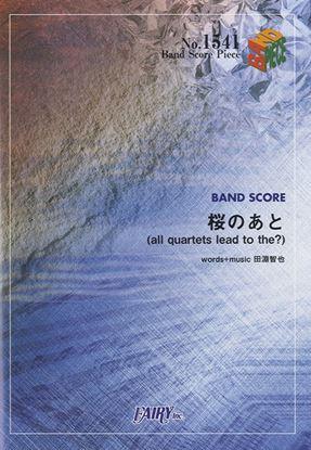 バンドスコアピース1541 桜のあと(ALL QUARTETS LEAD TO THE?)/UNISON SQUARE GARDEN の画像