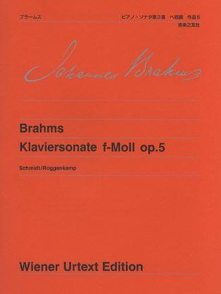 ウィーン原典版104 ブラームス Pソナタ第3番ヘ長調 作品5 の画像