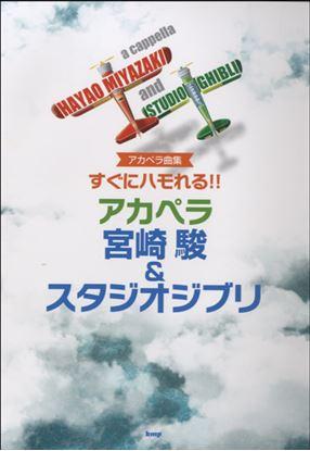 アカペラ曲集 すぐにハモれる!!アカペラ 宮崎駿&スタジオジブリ の画像