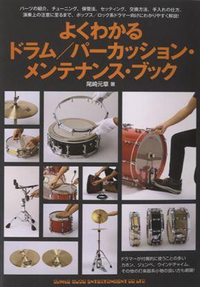 よくわかるドラム/パーカッション・メンテナンス・ブック の画像