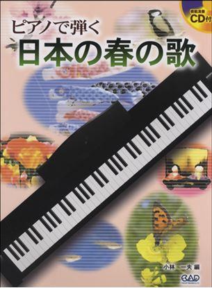 ピアノで弾く 日本の春のうた CD付 の画像