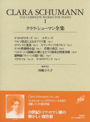 クララ・シューマン ピアノ作品全集 第一巻 の画像