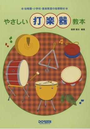 幼稚園・小学校・音楽教室の指導教材 やさしい打楽器教本 の画像