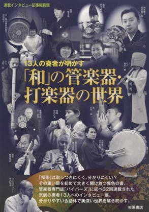 13人の奏者が明かす「和」の管楽器・打楽器の世界 の画像