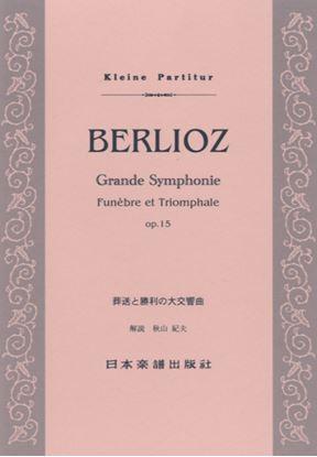 407 ベルリオーズ 葬送と勝利の大交響曲 の画像