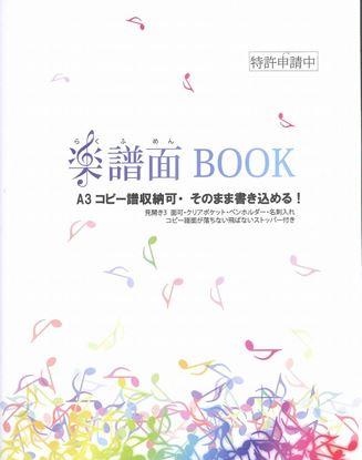 楽譜面BOOK の画像