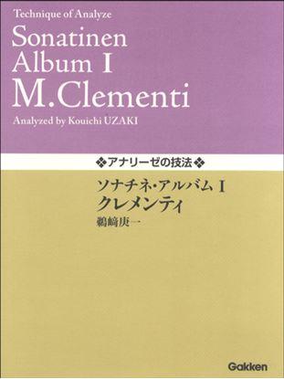 アナリーゼの技法 ソナチネ・アルバムⅠ/クレメンティ の画像