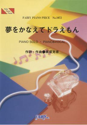 ピアノピース1072 夢をかなえてドラえもん/mao の画像