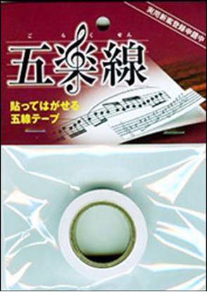 AMO-0004五楽線(12mm幅)【発注単位:5個】 の画像