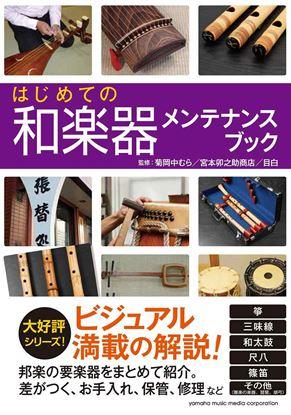 はじめての和楽器メンテナンスブック の画像