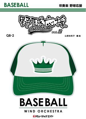 QB2 野球応援コレクション Vol.2 の画像