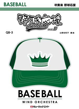 QB3 野球応援コレクション Vol.3 の画像