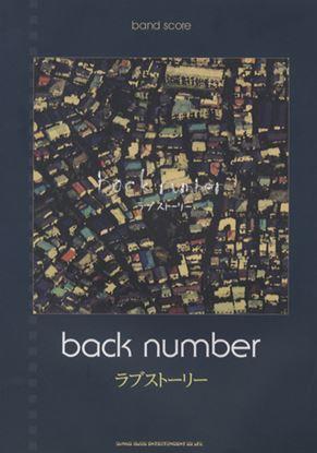 バンドスコア back number/ラブストーリー の画像
