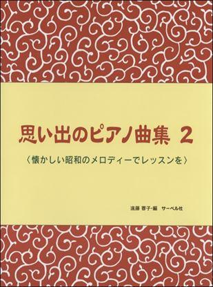思い出のピアノ曲集 2  懐かしい昭和のメロディーでレッスンを の画像
