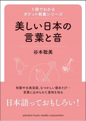 1冊でわかるポケット教養シリーズ 日本の美しい言葉と音 の画像
