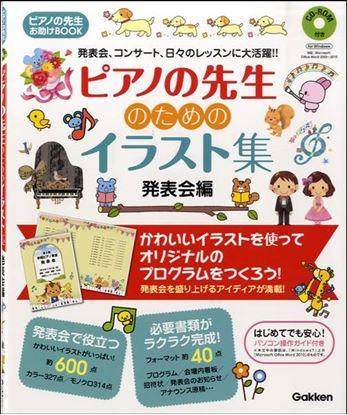 ピアノの先生お助けBOOK ピアノの先生のためのイラスト集 発表会編 CD-ROM付 の画像