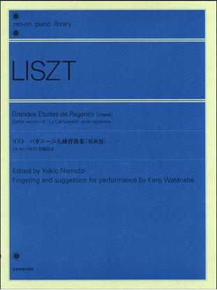 リスト:パガニーニ大練習曲集[原典版]《ラ・カンパネラ》旧稿付 の画像
