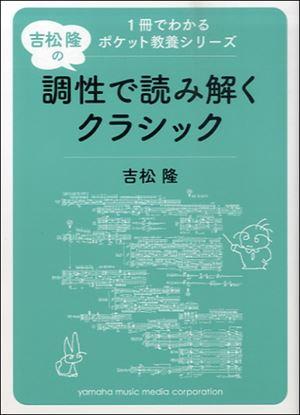 1冊でわかるポケット教養シリーズ 吉松隆の調性で読み解くクラシック の画像