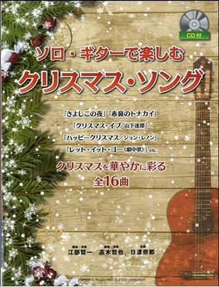ソロ・ギターで楽しむ クリスマス・ソング CD付 の画像