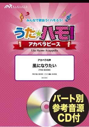 うたハモ!アカペラピース アカペラ6声 風になりたい THE BOOM 参考音源CD付 の画像