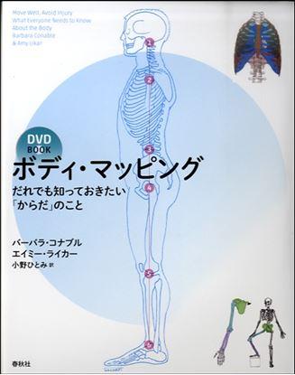 DVDブック ボディ・マッピング 小野ひとみ/訳 の画像
