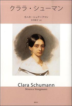 クララ・シューマン モニカ・シュテークマン/著 の画像