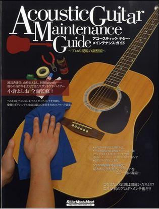 アコースティック・ギター・メインテナンス・ガイド の画像
