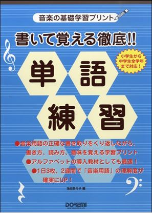 音楽の基礎学習プリント 書いて覚える徹底!!単語練習 の画像